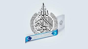 Tafseer Ayat AlKursi